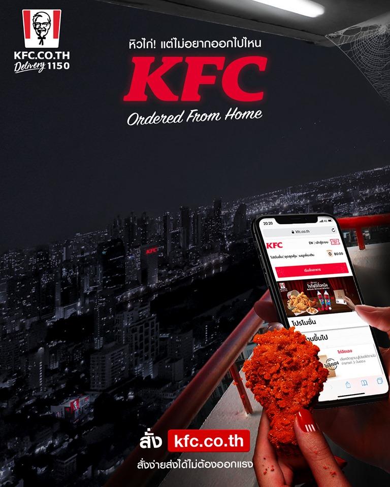 บริการสั่ง-KFC-online